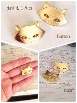 ■25mm■ ビンテージボタン 2個入       ( おすましネコちゃん ) ゴールド 小
